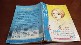 白桦林(校园青春月刊)2001年4月号