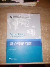 媒介理论前瞻