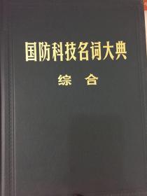 国防科技名词大典  综合