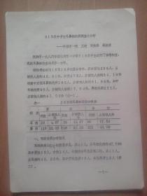 513名中学生耳鼻喉疾病调查之分析(作者:河南许昌市一院  张性浩丶王迪.姬淑清)