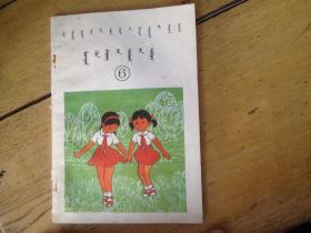 东北三省蒙古族学校义务教育教科书-蒙语文作业本第六册