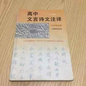 高中文言诗文注译