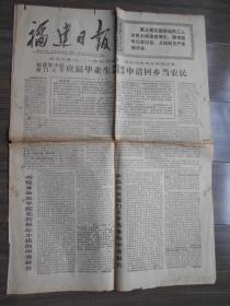 1975年8月4日【福建日报】大学毕业生申请回乡当农民。4开4版