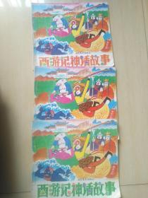 西游记神话故事(1、2、3)24开彩色连环画
