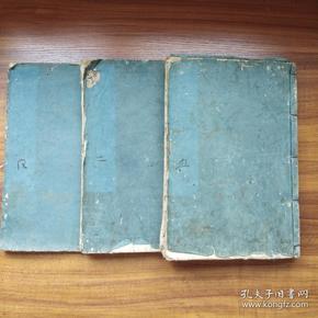 线装古旧书    和刻本 《诗经》三册(卷2.4.5)       大字大开本      龙珠院   藏书章