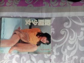 日文原版杂志1本