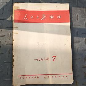 人民日报索引1977.7