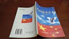 共和国五十年.少年读本