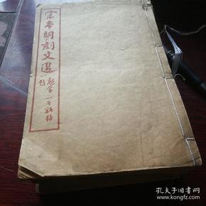 《宋本胡刻文造》8册全,民国时期上海鸿文书局出版