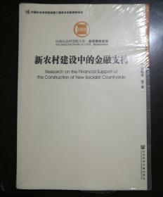 中国社会科学院文库•经济研究系列 新农村建设中的金融支持