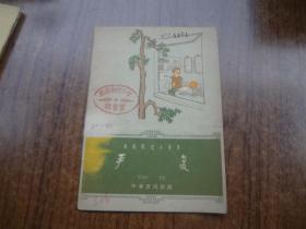 中国历史小丛书:严复     8品强仅封底缺点小角   62年一版一印