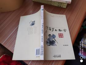 百年百部中国儿童文学经典书系:宝葫芦的秘密