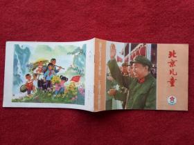 怀旧收藏杂志 《北京儿童》1976年第21期 北京人民出版社