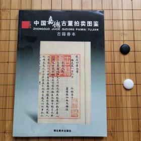 中国嘉德古董拍卖图鉴       古籍善本(一版一印)