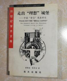 """走出""""理想""""城堡:中国""""单位""""现象研究"""