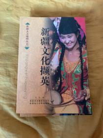 新疆人文地理:新疆文化撷英
