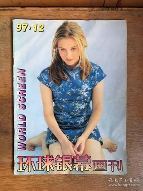 环球银幕画刊—1997年第12