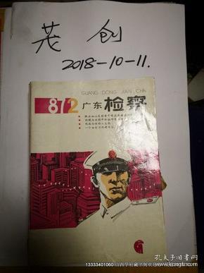 广东检察1987年 第1,2期
