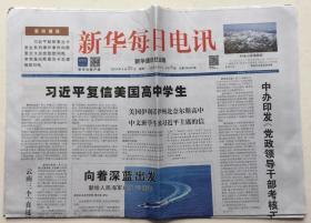 新华每日电讯 2019年 4月22日 星期一 今日8版 总第09609期 邮发代号:1-19