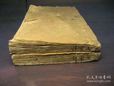 清道光壬辰年(1832年)七家诗选(卷一至卷七)二厚册全,白纸初印,珍本