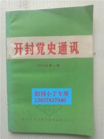 开封党史通讯1986年第一期  中共开封市委党史办公室编