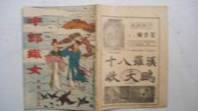 1953年共舞台京剧团演出《女郎织女》节目单