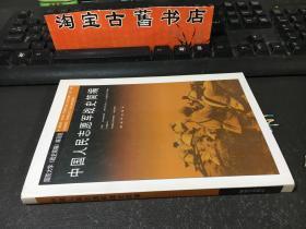 中国人民志愿军战史简编