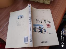 百年百部中国儿童文学经典书系:黑猫警长(珍藏版)