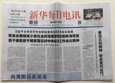 新华每日电讯 2019年 4月23日 星期二 今日8版 总第09610期 邮发代号:1-19