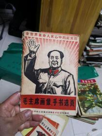 毛主席画像、手书选页(1、2 共40张) 封套破损如图 品自定 内页达九品      店A4