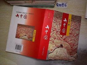 大中国(纪宇签赠本)