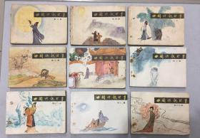 上海版 中国诗歌故事 9本一起出售