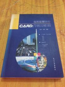 道路勘测设计CARD/1应用教程