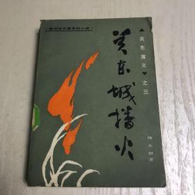 章回体长篇系列小说《关东演义》之三关东城播火