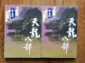 天龙八部(二,三)2册合售