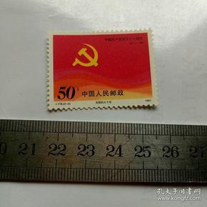 中国共产党成立七十周年J.178.(2-2)1991