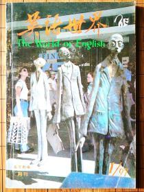 英语世界 (The World of English) 1997年1月号