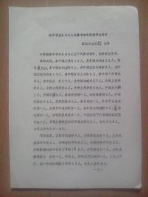 高中学生805人耳鼻咽喉科疾病调查报告(作者:河南郾城县医院  殷全海)