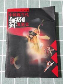 中国现当代舞剧发展史