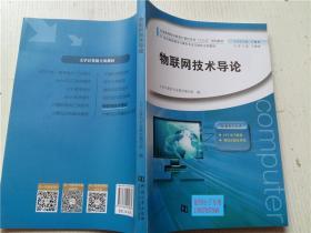 物联网技术导论 大学计算机专业教材编写组 编 河南大学出版社 16开