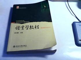 语言学教程(第四版中文本)
