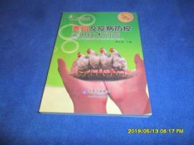 养鸡及疫病防控实用技术问答(口袋书系列)
