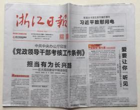 浙江日报 2019年 4月22日 星期一 第25532期 邮发代号:31-1