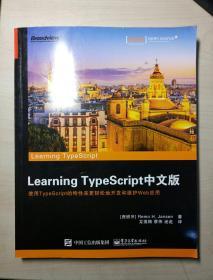 Learning TypeScript(中文版)
