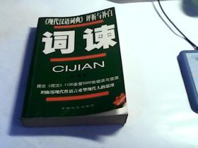词谏:《现代汉语词典》评析与补白