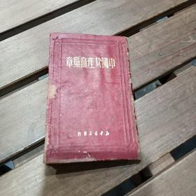 中国共产党党章 【1950年小精装本 繁体竖版】