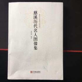 慈溪历代名人图像集 13-01