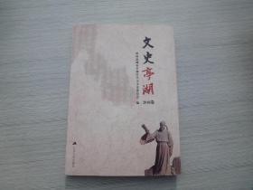 文史亭湖  2018卷(全新正版   1 本)