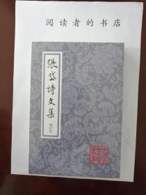 张岱诗文集(增订本)