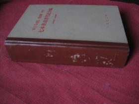 学习马克思、恩格斯、列宁、七本书读书笔记合编    .    随箱